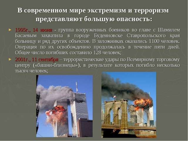 В современном мире экстремизм и терроризм представляют большую опасность: 199...