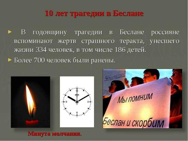 10 лет трагедии в Беслане В годовщину трагедии в Беслане россияне вспоминают...
