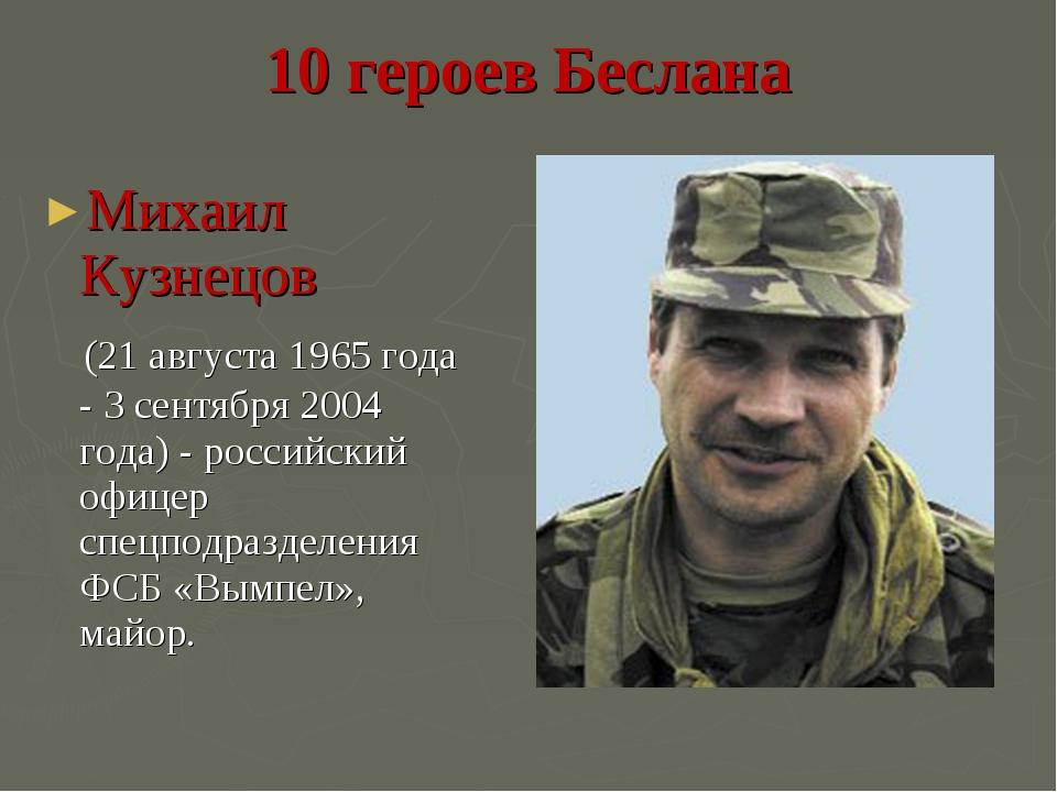 10 героев Беслана Михаил Кузнецов (21 августа 1965 года - 3 сентября 2004 год...