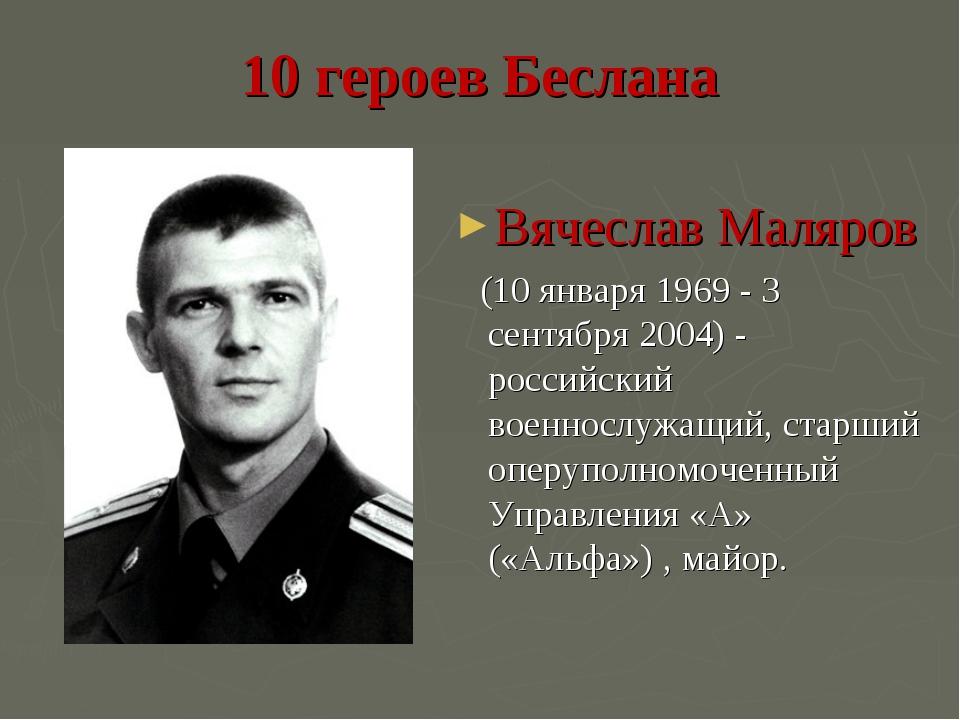 10 героев Беслана Вячеслав Маляров (10 января 1969 - 3 сентября 2004) - росси...