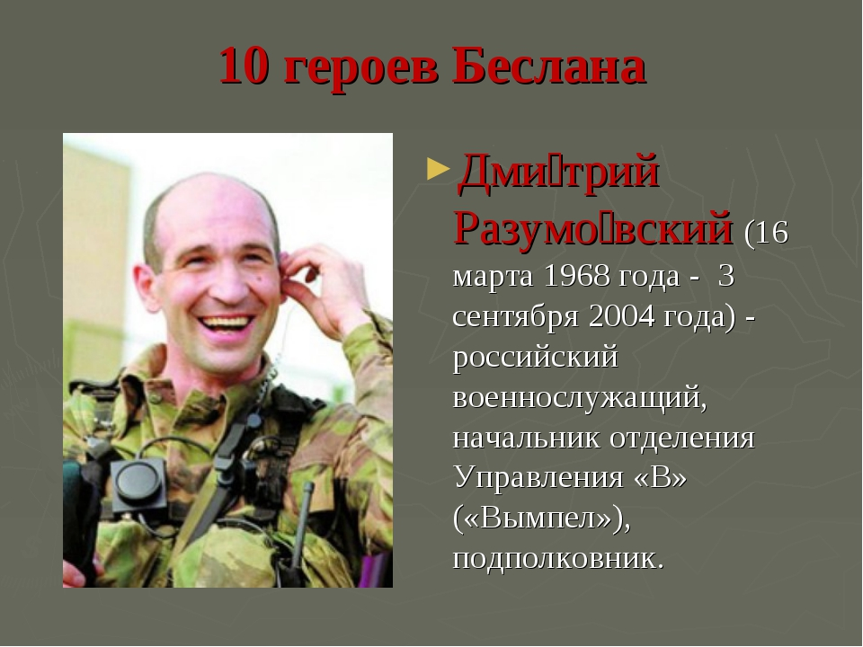 10 героев Беслана Дми́трий Разумо́вский (16 марта 1968 года - 3 сентября 2004...