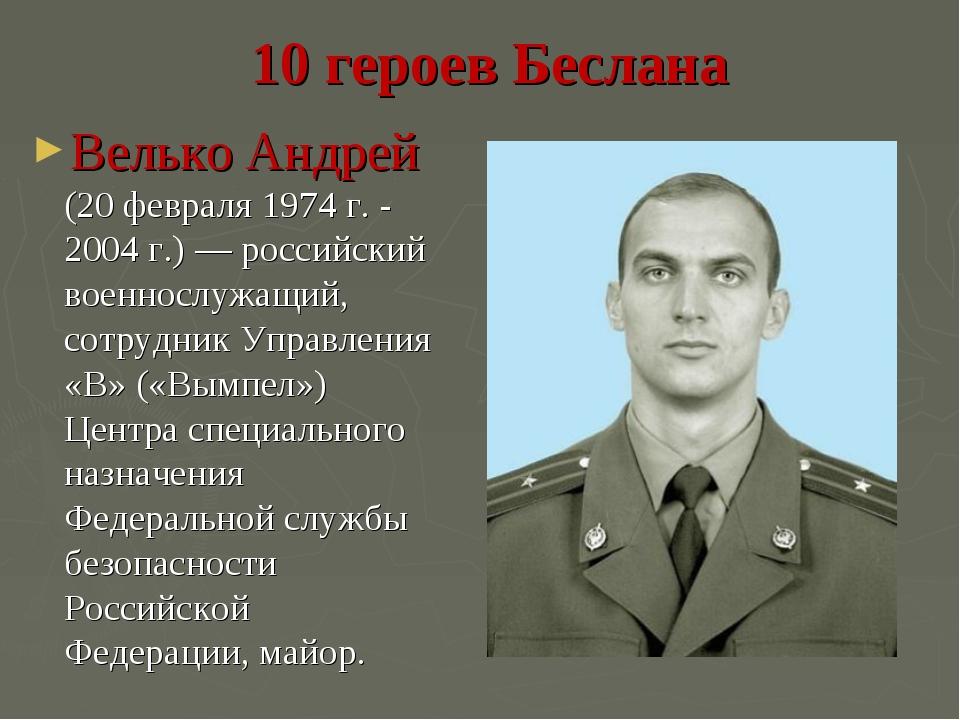 10 героев Беслана Велько Андрей (20 февраля 1974 г. - 2004 г.) — российский в...