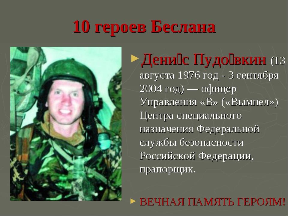 10 героев Беслана Дени́с Пудо́вкин (13 августа 1976 год - 3 сентября 2004 год...
