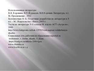 1 Использованная литература: В.Я. Коровина, В.П.Журавлев, В.И.Коровин Литера