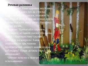 Речевая разминка. «Загоревал Иван-царевич неутешно. Снарядился, взял лук да