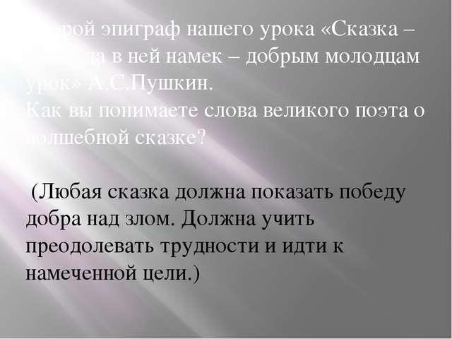 Второй эпиграф нашего урока «Сказка – ложь, да в ней намек – добрым молодцам...