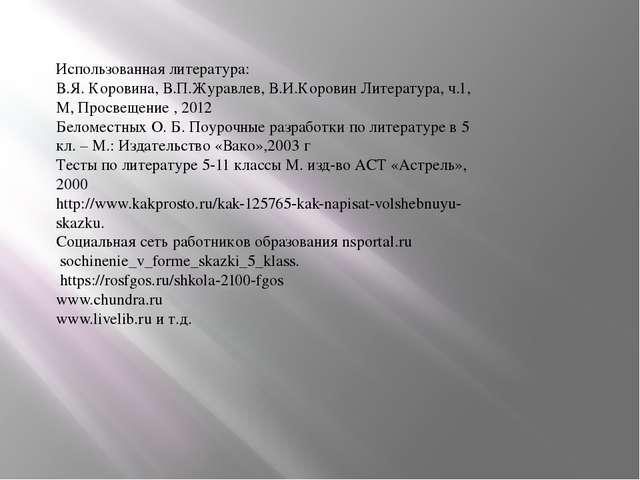 1 Использованная литература: В.Я. Коровина, В.П.Журавлев, В.И.Коровин Литера...