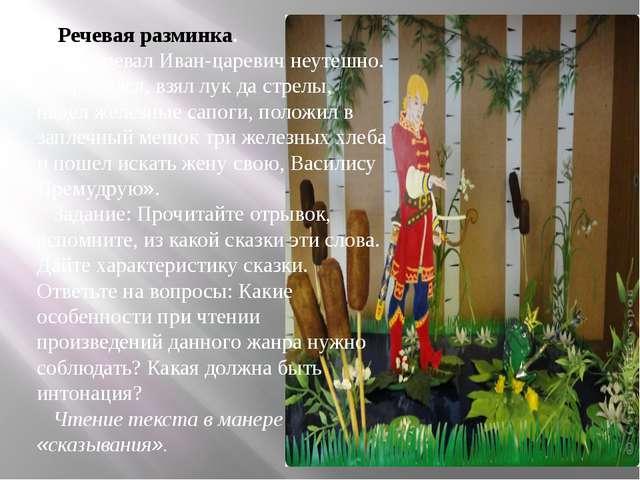 Речевая разминка. «Загоревал Иван-царевич неутешно. Снарядился, взял лук да...