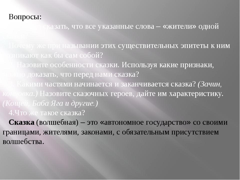 Вопросы: 1. Можно сказать, что все указанные слова – «жители» одной сказки? П...