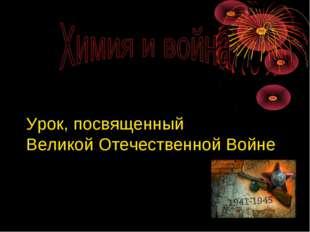 Урок, посвященный Великой Отечественной Войне