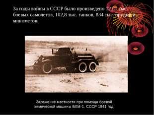 За годы войны в СССР было произведено 121,1 тыс. боевых самолетов, 102,8 тыс