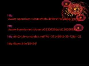 http://www.openclass.ru/sites/default/files/Рисунок6(19).jpg http://www.live