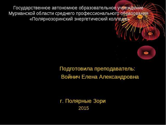 Государственное автономное образовательное учреждение Мурманской области сред...