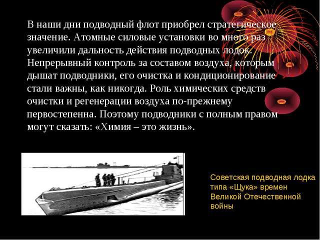 В наши дни подводный флот приобрел стратегическое значение. Атомные силовые...