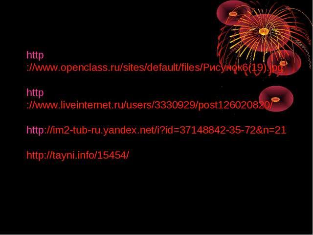 http://www.openclass.ru/sites/default/files/Рисунок6(19).jpg http://www.live...