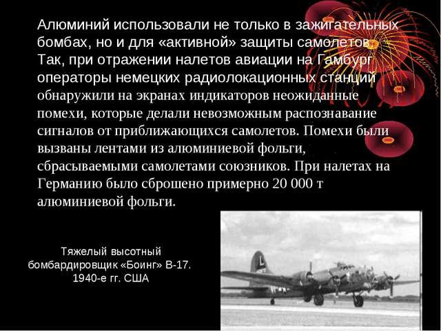 Алюминий использовали не только в зажигательных бомбах, но и для «активной»...