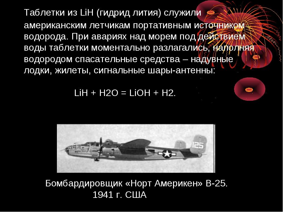 Таблетки из LiH (гидрид лития) служили американским летчикам портативным ист...