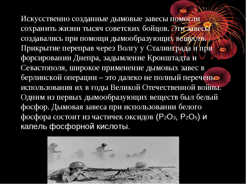 Искусственно созданные дымовые завесы помогли сохранить жизни тысяч советски...