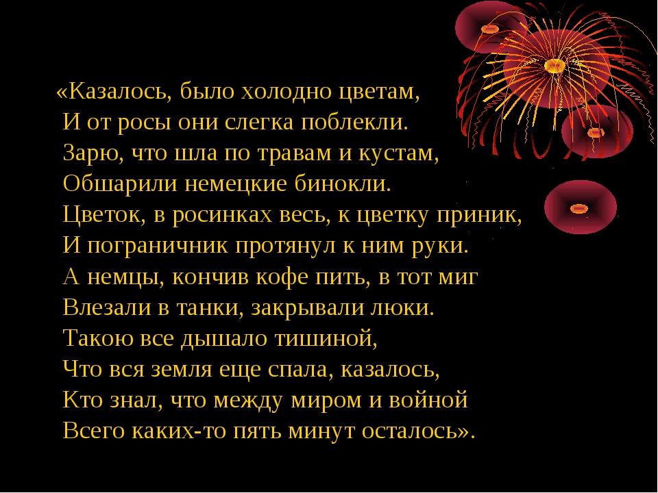 «Казалось, было холодно цветам, И от росы они слегка поблекли. Зарю, что шла...
