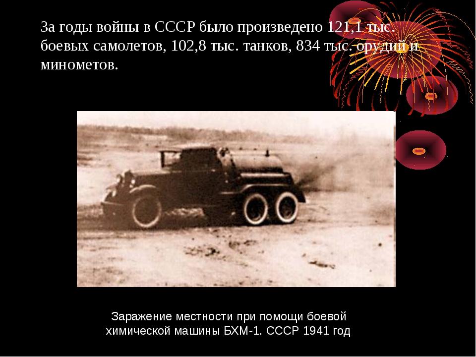 За годы войны в СССР было произведено 121,1 тыс. боевых самолетов, 102,8 тыс...