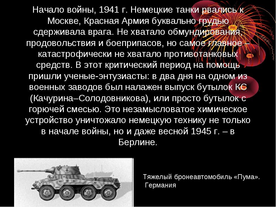 Начало войны, 1941 г. Немецкие танки рвались к Москве, Красная Армия букваль...