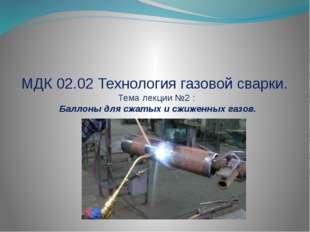 МДК 02.02 Технология газовой сварки. Тема лекции №2 : Баллоны для сжатых и сж