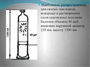 Наибольшее распространение для сжатых (кислорода, водорода) и растворенных г