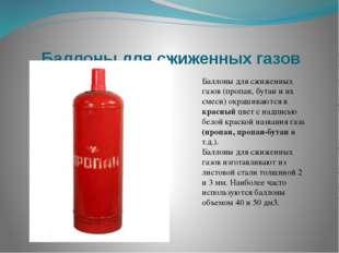 Баллоны для сжиженных газов Баллоны для сжиженных газов (пропан, бутан и их с