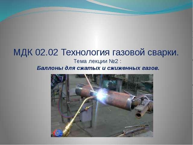 МДК 02.02 Технология газовой сварки. Тема лекции №2 : Баллоны для сжатых и сж...