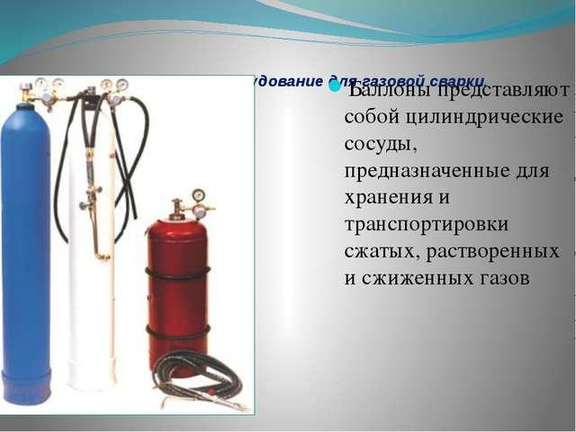 Аппаратура и оборудование для газовой сварки. Баллоны представляют собой цили...