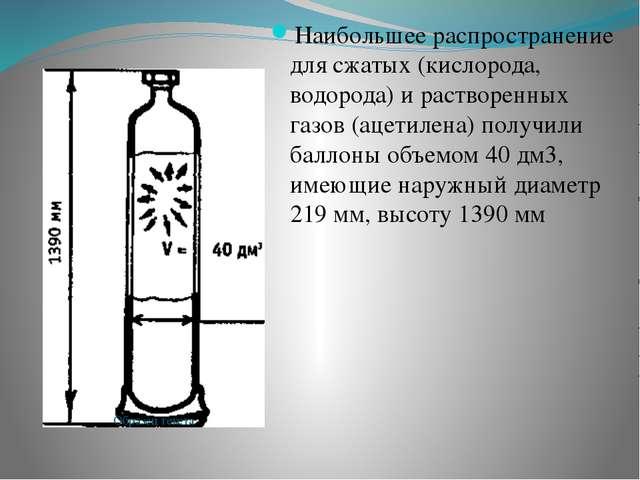 Наибольшее распространение для сжатых (кислорода, водорода) и растворенных г...