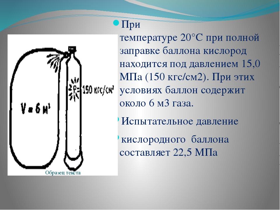 При температуре 20°С при полной заправке баллона кислород находится под давл...