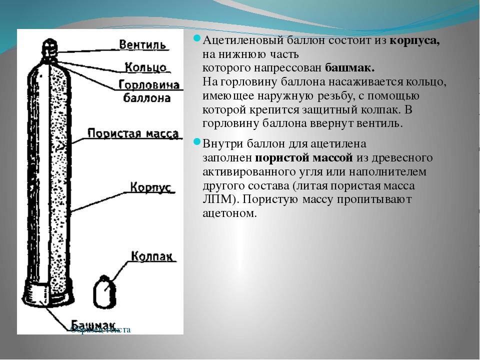 Ацетиленовый баллон состоит из корпуса, на нижнюю часть которого напрессован...