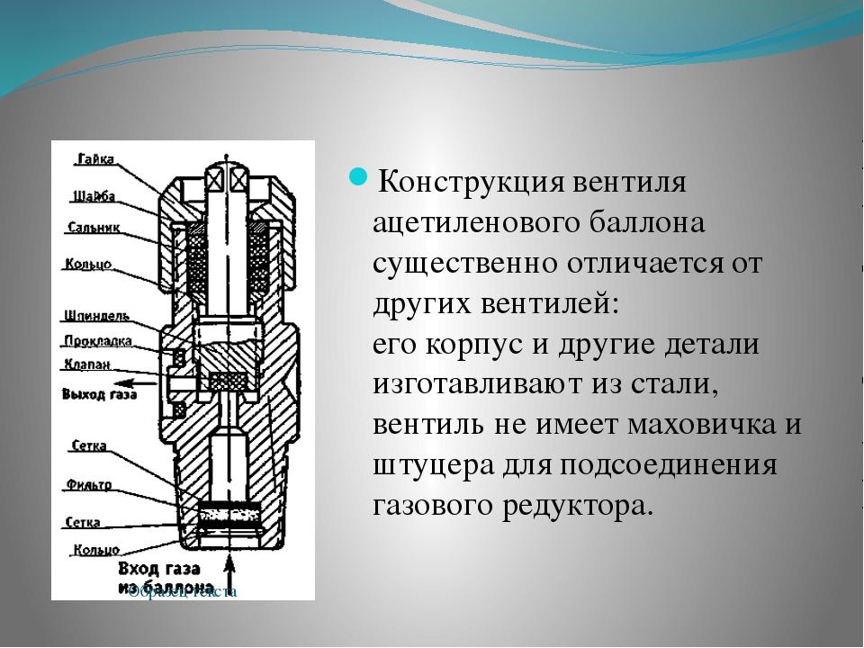 Конструкция вентиля ацетиленового баллона существенно отличается от других в...