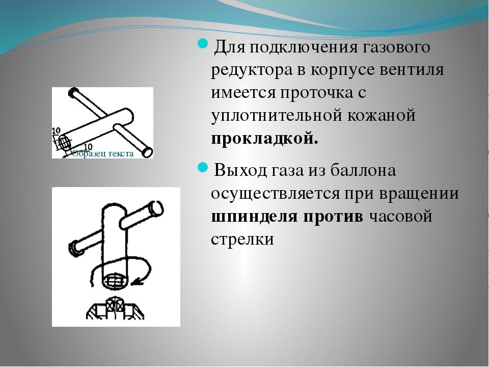 Для подключения газового редуктора в корпусе вентиля имеется проточка с упло...