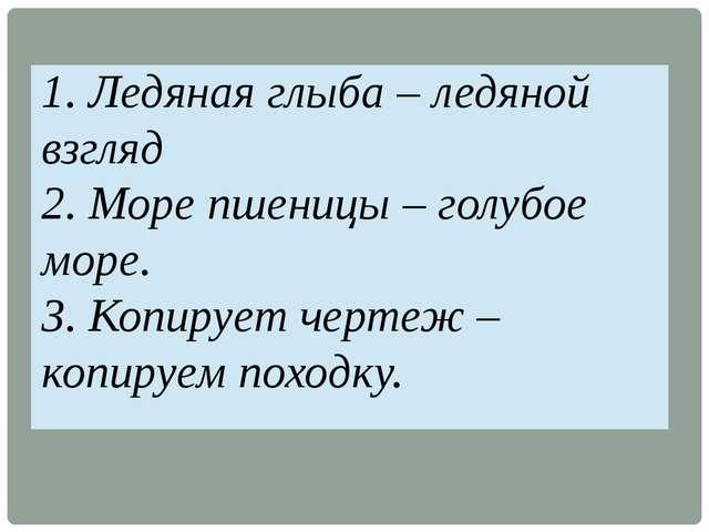 2 класс русский язык прямое и переносное значение слов конспект урока