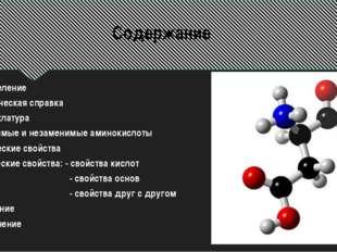 Историческая справка Именно глицин был первой аминокислотой, обнаруженной уче