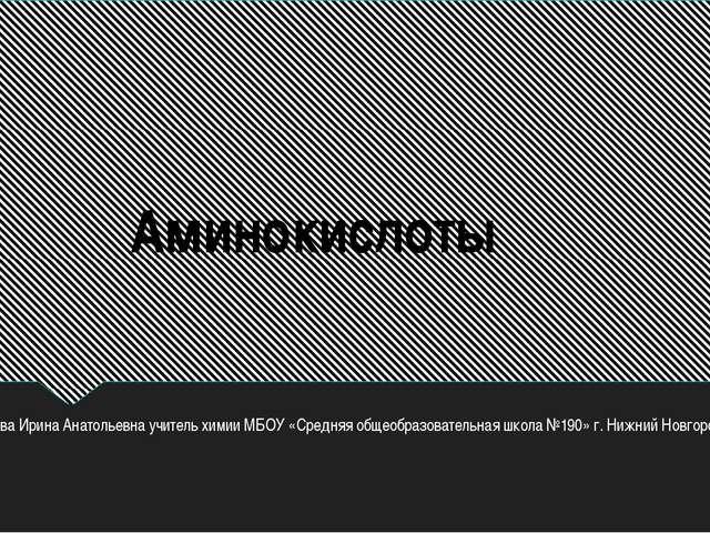 Аминокислоты -