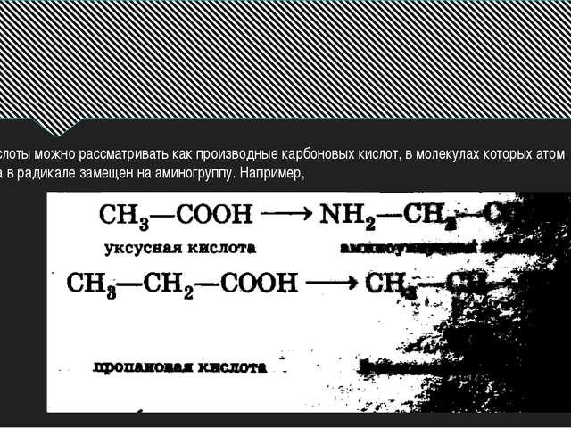 Физические свойства Аминокислоты – бесцветные кристаллические вещества, раств...