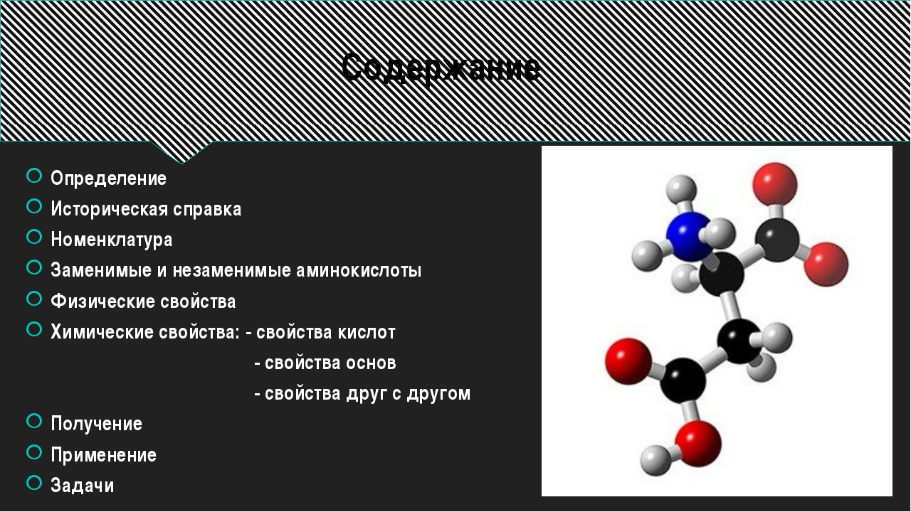 Историческая справка Именно глицин был первой аминокислотой, обнаруженной уче...