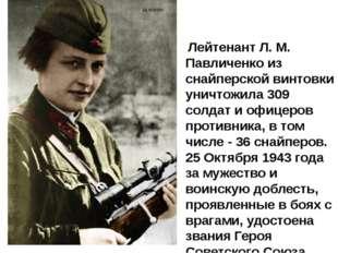 Лейтенант Л. М. Павличенко из снайперской винтовки уничтожила 309 солдат и о