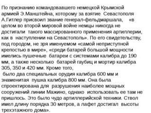 По признанию командовавшего немецкой Крымской армиейЭ.Манштейна, которому за