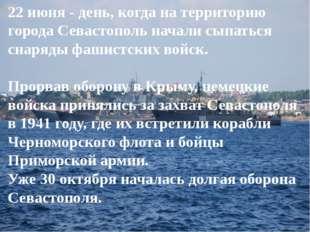 22 июня - день, когда на территорию города Севастополь начали сыпаться снаряд
