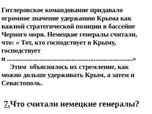 Гитлеровское командование придавало огромное значение удержанию Крыма как важ