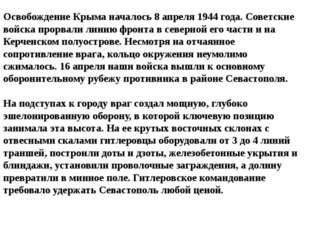 Освобождение Крыма началось 8 апреля 1944 года. Советские войска прорвали лин