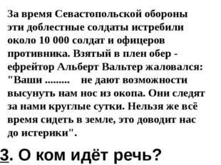 За время Севастопольской обороны эти доблестные солдаты истребили около 10 00