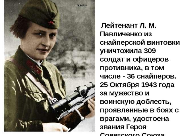 Лейтенант Л. М. Павличенко из снайперской винтовки уничтожила 309 солдат и о...