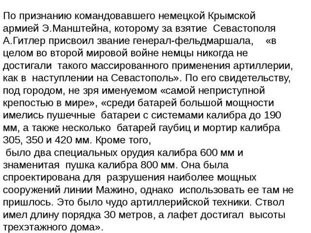 По признанию командовавшего немецкой Крымской армиейЭ.Манштейна, которому за...