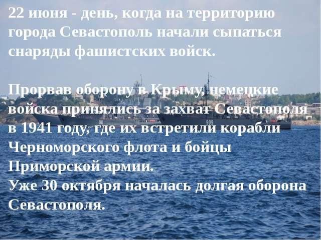 22 июня - день, когда на территорию города Севастополь начали сыпаться снаряд...