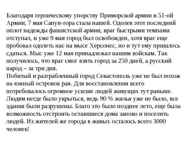Благодаря героическому упорству Приморской армии и 51-ой Армии, 7 мая Сапун-...